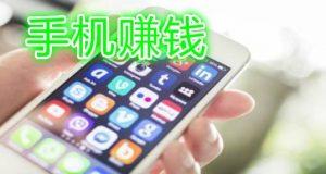 苹果手机挣钱app